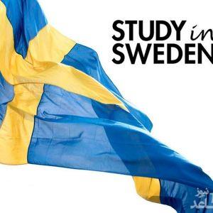 شرایط و مدارک مورد نیاز برای اخذ پذیرش و ویزای تحصیلی کشور سوئد