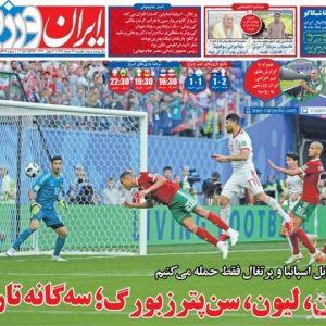 تصاویر روزنامههای ورزشی یکشنبه ۲۷ خرداد