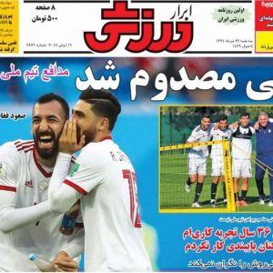 تصاویر روزنامههای ورزشی سهشنبه ۲۹ خرداد