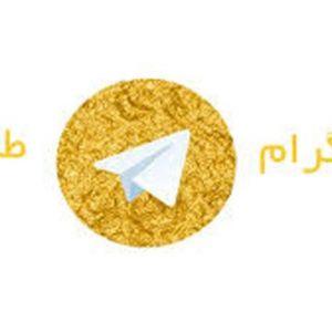 امیدواریم تلگرام طلایی فیلتر نشود.