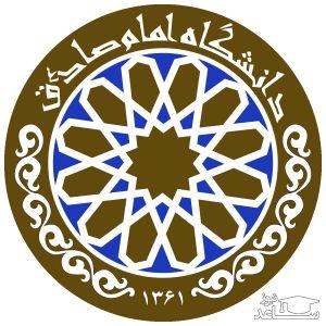 اعلام زمان برگزاری مصاحبه دکتری 97 دانشگاه امام صادق