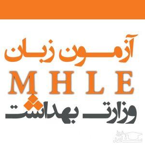آزمون زبان انگلیسی وزارت بهداشت (MHLE) فردا برگزار می شود