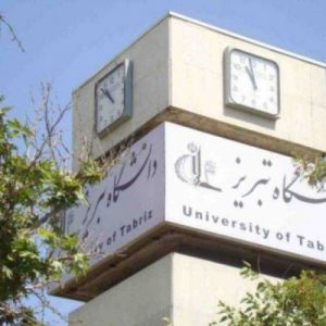 دانشگاه تبریز در بین دانشگاههای برتر کشور قرار گرفت