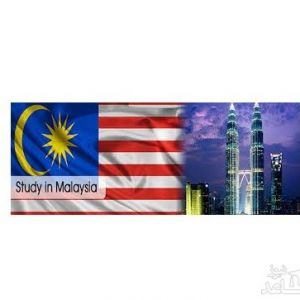 هزینه های تحصیل و زندگی در کشور مالزی