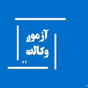 تعداد شرکتکنندگان آزمون ورودی کارآموزی وکالت ۹۶ به تفکیک استان