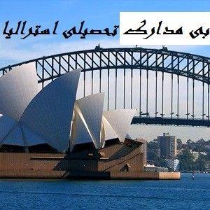 ارزشیابي مدارك تحصیلی دانشگاه های استرالیا
