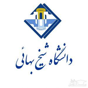 پذیرش بدون آزمون دکتری 97 دانشگاه شیخ بهائی