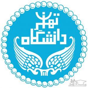 تمدید مهلت ثبت نام و ویرایش مدارک ثبت نام مصاحبه دکتری 97 دانشگاه تهران