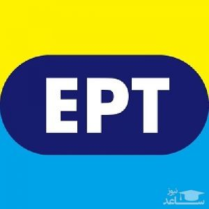 نتایج آزمون EPT خرداد ماه 97اعلام شد
