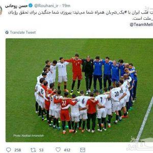 (عکس) توئیت آقای روحانی درباره بازی ایران و پرتغال