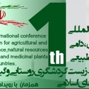 برگزاری بزرگترین کنفرانس کشاورزی کشور، آبان 96 در مشهد