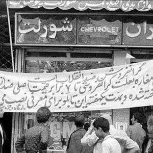 (عکس) برخورد با گرانفروشی در اوایل انقلاب