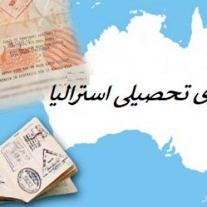 شرایط و مدارک مورد نیاز برای اخذ پذیرش و ویزای تحصیلی کشور استرالیا