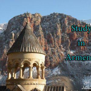 شرایط و مدارک مورد نیاز برای اخذ پذیرش و ویزای تحصیلی کشور ارمنستان