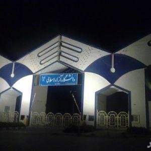 مهلت انتخاب مناطق مصاحبه دکتری دانشگاه آزاد فردا پایان می یابد