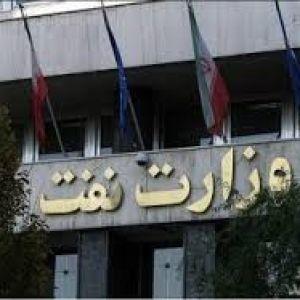 استخدام  وزارت نفت از طریق آزمون استخدامی