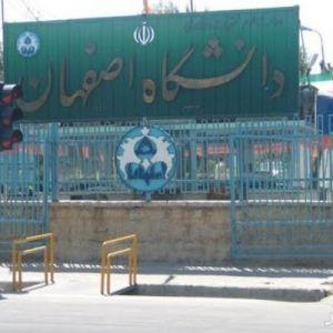 پذیرش دانشجوی پسادکتری در دانشگاه اصفهان تا پایان تیرماه