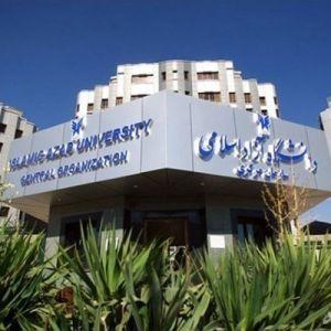 تقویم آموزشی سال تحصیلی 98-97 دانشگاه آزاد اعلام شد