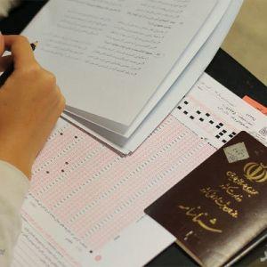 دفترچه راهنمای انتخاب رشته های تحصیلی آزمون ورودی دوره دکتری تخصصی