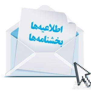 بخشنامه تمدید قرارداد صندوق بیمه عمر کارکنان و اعضای هیات علمی
