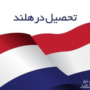 معرفی دانشگاه های برتر کشور هلند