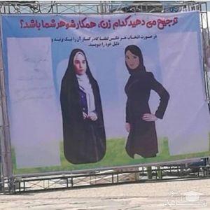 (عکس) بنری در بوشهر که در فضای مجازی جنجال به پا کرد!