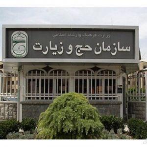 اعلام لیست کالاهای ممنوعه برای حجاج