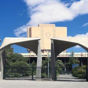 پذیرش بدون کنکور دانشجوی مهندسی و مدیریت منابع آب در دانشگاه تهران