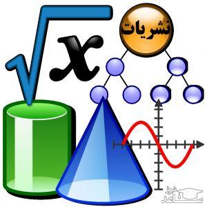 این مسائل ساده ریاضی تاکنون حل نشده اند!