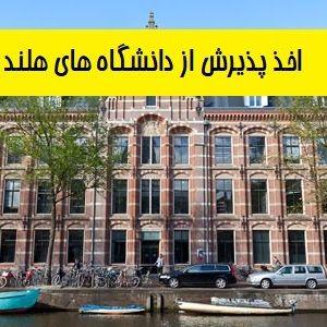 شرایط و مدارک مورد نیاز برای اخذ پذیرش و ویزای تحصیلی کشور هلند