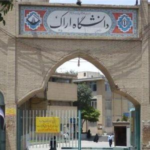 دانشگاه اراک امریه سربازی پذیرش می کند