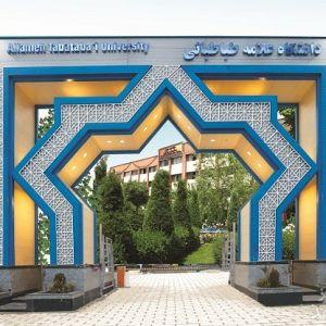فرصت مطالعاتی دانشگاه اسپانیایی به اساتید دانشگاه علامه
