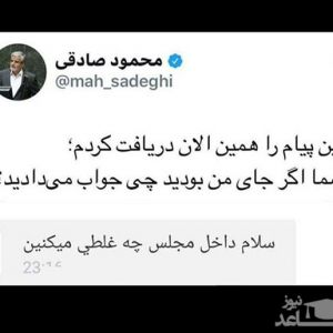 (عکس) جواب دندان شکن امیر نوری به نماینده مجلس!