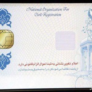 (عکس) کارت ملی هوشمند بعد از تحریم !