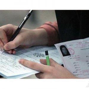انتشار کارت آزمونهای عملی داوطلبان گروه هنر کنکور ۹۷