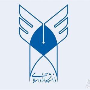 انتخاب رشته دانشگاه آزاد اسلامی از هفته آینده آغاز میشود