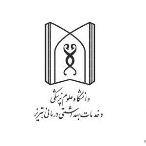 استخدام دانشگاه علوم پزشکی تبریز - مهر 96