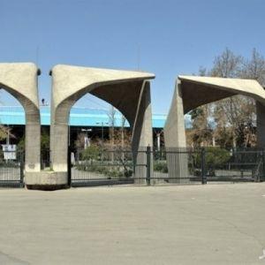 صعود دانشگاه تهران به جمع ۴۰۰ دانشگاه برتر دنیا