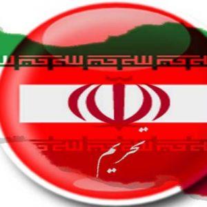 اجرایی شدن قوانین مسدودسازی تحریم های آمریکا علیه ایران