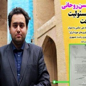 سمت جدید داماد حسن روحانی +سند !