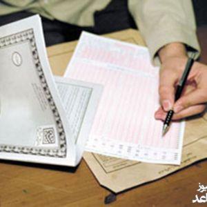 دانلود دفترچه ثبت نام و انتخاب رشته گروه هنر و زبان های خارجی آزمون سراسری سال 97
