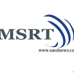 تغییر زمان شروع ثبت نام آزمون MSRT آبان 96