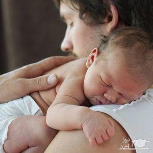 چرا مردان بعد از پدر شدن افسرده میشوند!؟