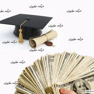 """دامی تحت عنوان """" درآمد میلیونی با مدرک تحصیلی """""""