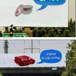 (عکس) استفاده از ادبیات سخیف و +18 در بنرهای تهران !