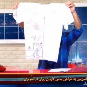 (فیلم) طعنه مجری تلوزیون به طراحی لباس کاروان ایران در اندونزی