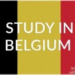 هزینه های تحصیل و زندگی در کشور بلژیک