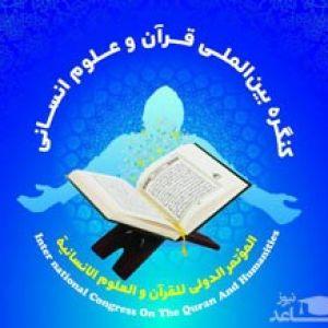 کنگره بینالمللی «قرآن و علوم انسانی» با پیام رهبر انقلاب آغاز شد