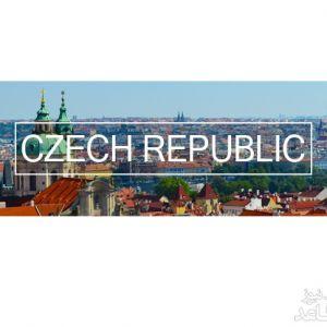 شرایط و مدارک مورد نیاز برای اخذ پذیرش و ویزای تحصیلی کشور چک