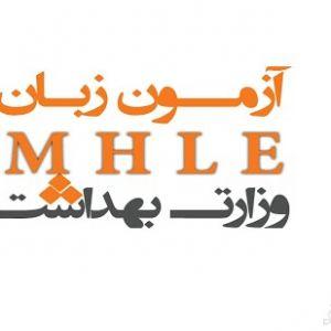 ثبت نام آزمون زبان وزارت بهداشت (MHLE) آغاز شد